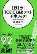 1日1分!TOEIC L&Rテスト千本ノック!