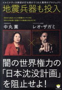 【送料無料】闇の世界権力の「日本沈没計画」を阻止せよ!