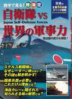 【バーゲン本】数字で見る!陸海空自衛隊vs世界の軍事力