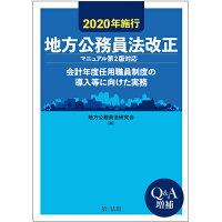 2020年施行 地方公務員法改正(マニュアル第2版対応)-会計年度任用職員制度の導入等に向けた実務ー