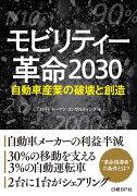 モビリティー革命2030