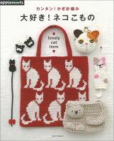 カンタン!かぎ針編み大好き!ネコこもの