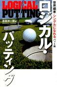 ロジカル・パッティング シングル ワッグルゴルフブック