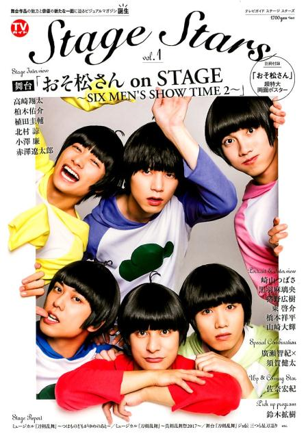 TVガイドSTAGE☆STARS(VOL.1) 舞台「おそ松さん」/崎山つばさ・黒羽麻璃央etc. (TOKYO NEWS MOOK)