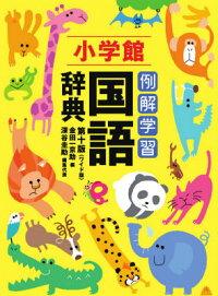 例解学習国語辞典【第10版・ワイド版】