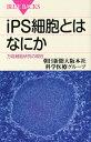 【送料無料】iPS細胞とはなにか [ 朝日新聞社 ]