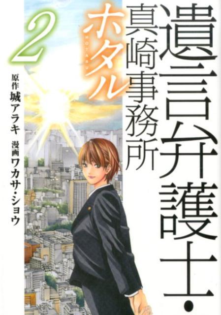 遺言弁護士・真崎事務所ホタル(2)
