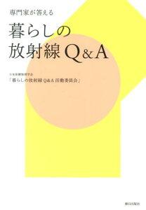 【送料無料】暮らしの放射線Q&A [ 日本保健物理学会 ]