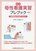 直前 母性看護実習プレブック 第2版 看護過程の思考プロセス