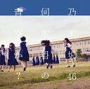 何度目の青空か? (CD+DVD Type-C) [ 乃木坂46 ]