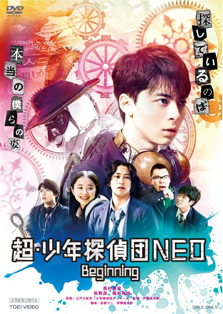 【抽選キャンペーン対象】超・少年探偵団NEO-Beginning-