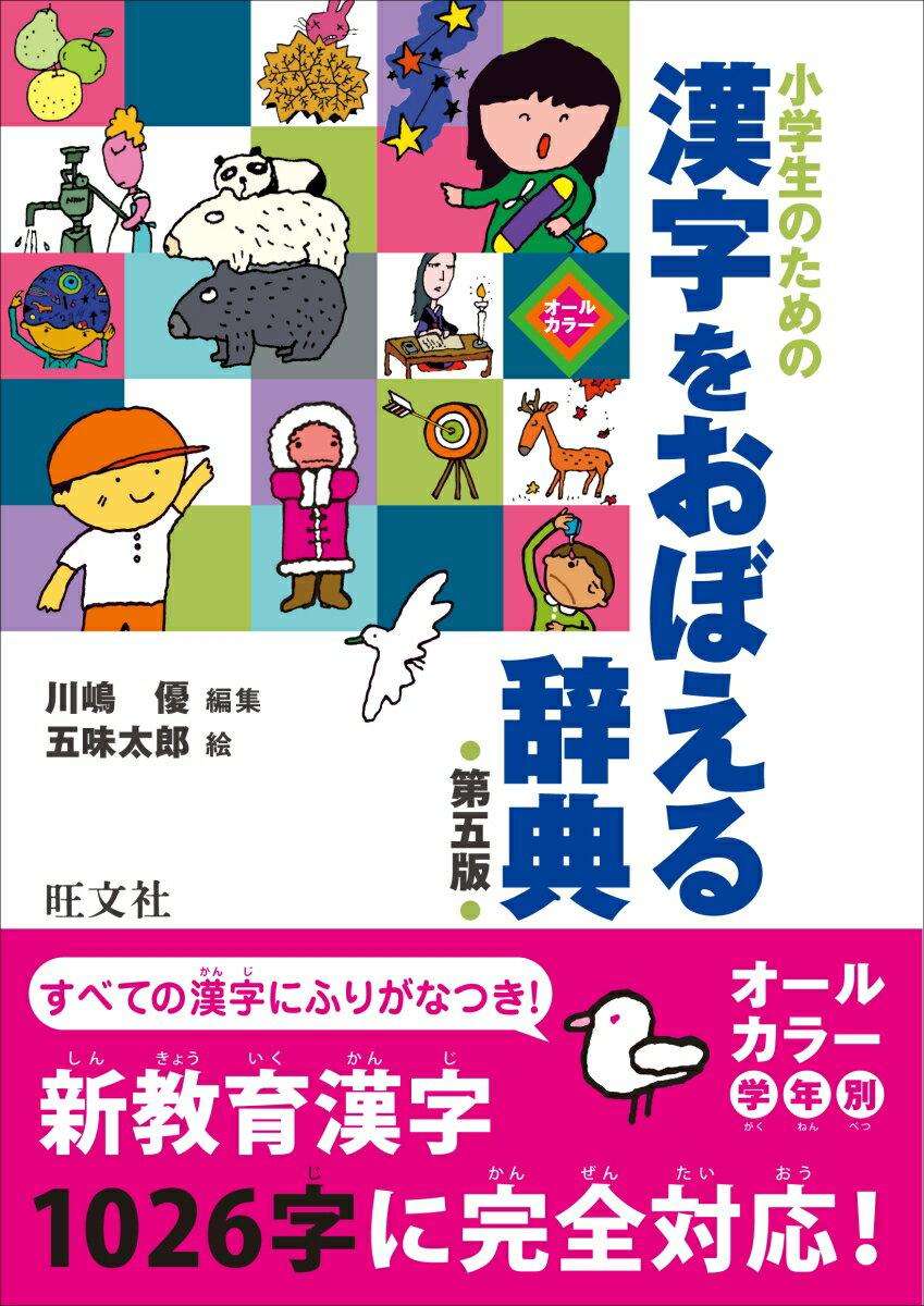 小学生のための 漢字をおぼえる辞典