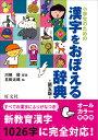 小学生のための 漢字をおぼえる辞典 第五版 [ 川嶋 優 ]