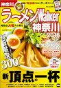 ラーメンウォーカームック ラーメンWalker神奈川2016