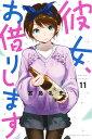 彼女、お借りします(11) (講談社コミックス) [ 宮島