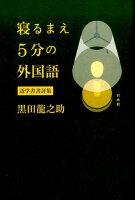『寝るまえ5分の外国語 語学書書評集』の画像