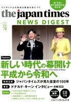 The Japan Times news digest vol.78