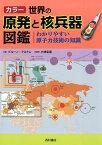 カラー世界の原発と核兵器図鑑 わかりやすい原子力技術の知識 [ ブルーノ・テルトレ ]
