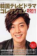 【送料無料】韓国テレビドラマコレクション(2011)