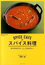 【楽天ブックスならいつでも送料無料】SPICE CAFEのスパイス料理 [ 伊藤一城 ]