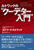 """『ルトワックの""""クーデター入門""""』の画像"""