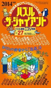 パズル・ザ・ジャイアント(vol.27)