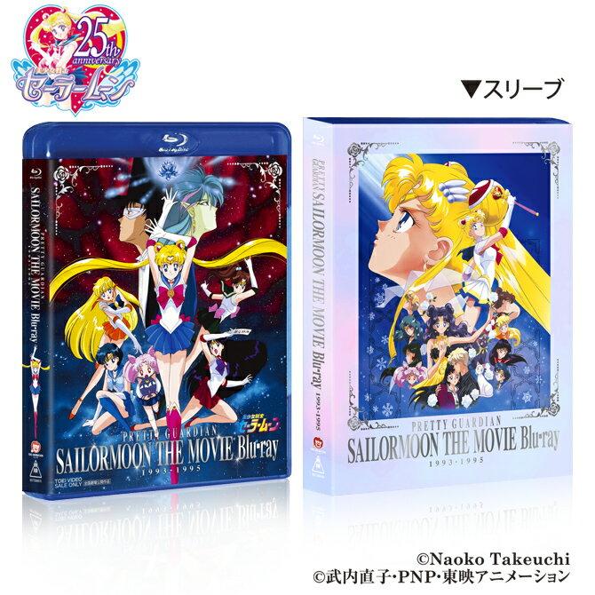 美少女戦士セーラームーン THE MOVIE 1993-1995(初回生産限定)【Blu-ray】