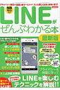 【楽天ブックスならいつでも送料無料】LINEがぜんぶわかる本最新版