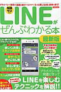 LINEがぜんぶわかる本最新版 プライバシー設定から話題の新サービスまで、もっと楽 (洋泉社mook)