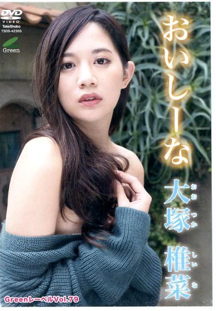 DVD>大塚椎菜:おいしーな