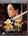 【送料無料】【TCE BD2枚購入ポイント5倍】女帝 [エンペラー]【Blu-ray】 [ チャン・ツィイー ]