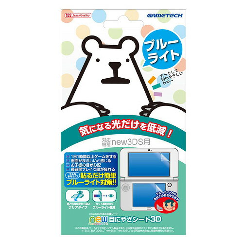 new目にやさシート3D