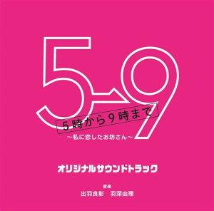 【楽天ブックスならいつでも送料無料】フジテレビ系ドラマ 5→9〜私に恋したお坊さん〜 オリジ...