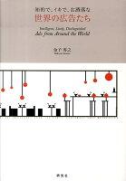 9784327377281 - 2021年広告デザインの勉強に役立つ書籍・本まとめ