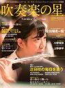 吹奏楽の星 2019年度版 第67回全日本吹奏楽コンクール総集編 (アサヒオリジナル)