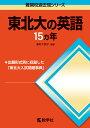 東北大の英語15カ年第5版 (難関校過去問シリーズ)