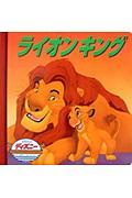 【送料無料】ライオンキング 【Disneyzone】 [ ドン・ウィリアムズ ]