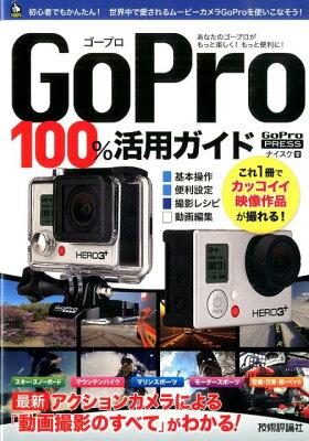 【楽天ブックスならいつでも送料無料】GoPro 100%活用ガイド [ ナイスク ]