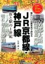 JR京都線・神戸線 街と駅の1世紀 [ 生田誠 ]