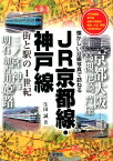 JR京都線・神戸線街と駅の1世紀 懐かしい沿線写真で訪ねる [ 生田誠 ]