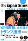 the japan times NEWS DIGEST(vol.79(2019.7)) ワンランク上の知的な英語が身につく 安倍首相、大相撲でトランプ接待