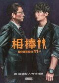 相棒season11(上)