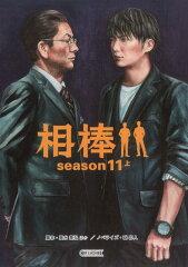 【送料無料】相棒season11(上) [ 碇卯人 ]
