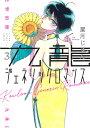 九龍ジェネリックロマンス 3 (ヤングジャンプコミックス) [ 眉月 じゅん ]