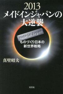 【送料無料】2013メイドインジャパンの大逆襲 [ 真壁昭夫 ]