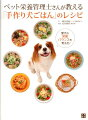 ペット栄養管理士さんが教える「手作り犬ごはん」のレシピ