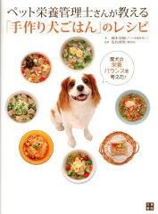 ペット栄養管理士さんが教える「手作り犬ごはん」のレシピ [ 岡本羽加 ][楽天ブックス]