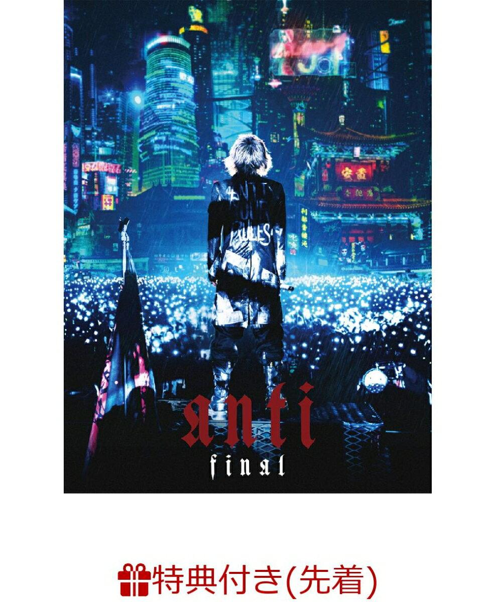 【先着特典】HYDE LIVE 2019 ANTI FINAL (お風呂ポスター)
