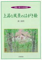 【バーゲン本】上品な風景のはがき絵ー原色・原寸の日本画