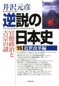 【送料無料】逆説の日本史(15(近世改革編)) [ 井沢元彦 ]